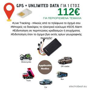 gps 112
